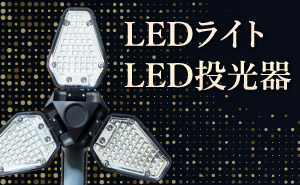 LEDライト・投光器商品